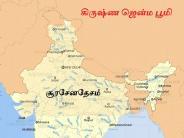 பண்டைய கால இந்தியா - பாகம் 2: வடமதுரையை தலைநகராக கொண்ட சூரசேனதேசம்!
