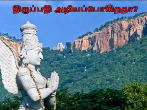 A Unique Travel Tirupati From Tamilnadu