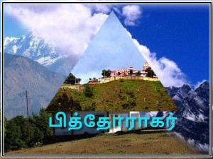 Pithoragarh Travel Guide Attractions Things Do How Reach