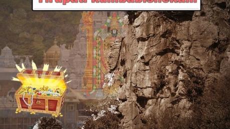 உலகின் பணக்கார கோயிலான திருப்பதியில் கொட்டிக்கிடக்கும் கோடான கோடி புதையல்கள்