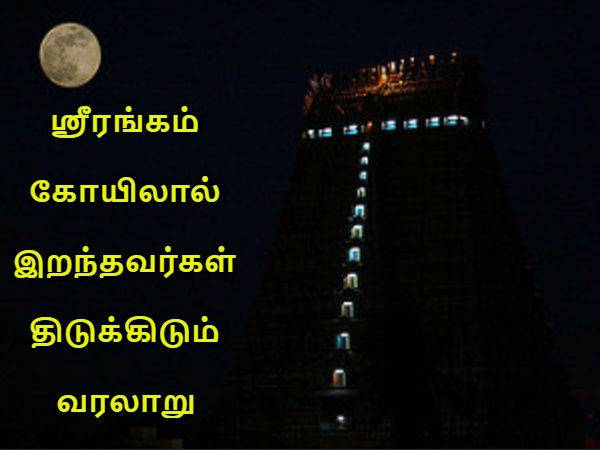 Mystery Srirangam Ranganatha Aalayam Tamil